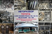 авторазбор Toyota Land Cruiser Prado 78,  95,  120,  150
